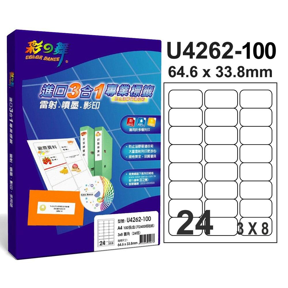 彩之舞  U4262-100  進口3合1專業標籤 3x8圓角 24格留邊-100張入 / 盒