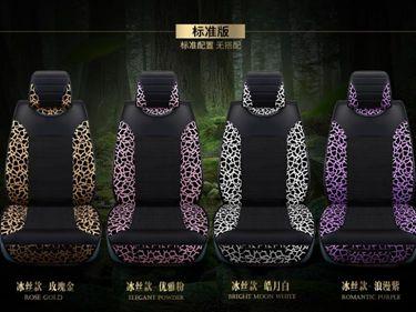豹紋汽車座套四季通用全包新款夏季坐墊春季時尚女專用轎車座椅套1-4個  聖誕節禮物