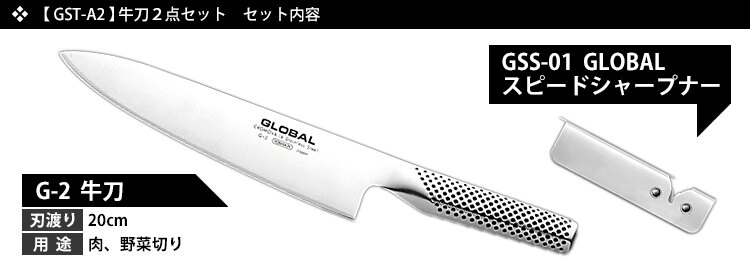 日本GLOBAL具良治/GST-A2牛刀兩件套組/GST-A2。共1色-日本必買(10800*0.8) 件件含運 日本樂天熱銷Top 日本空運直送 日本樂天代購