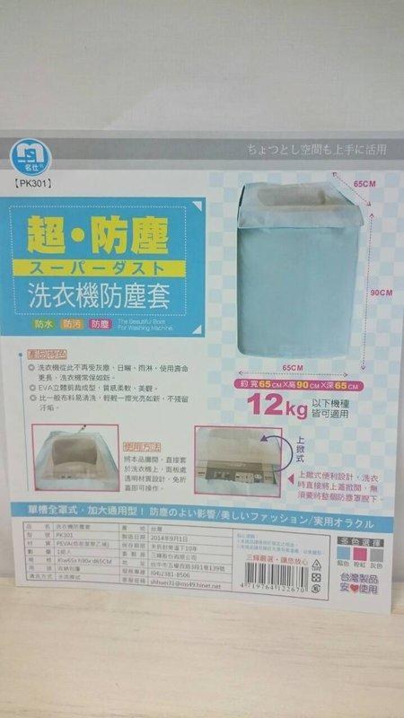 超防塵洗衣機防塵套 12KG以下機種適用 K301【64122670】洗衣機防塵套 洗衣機護套《八八八e網購