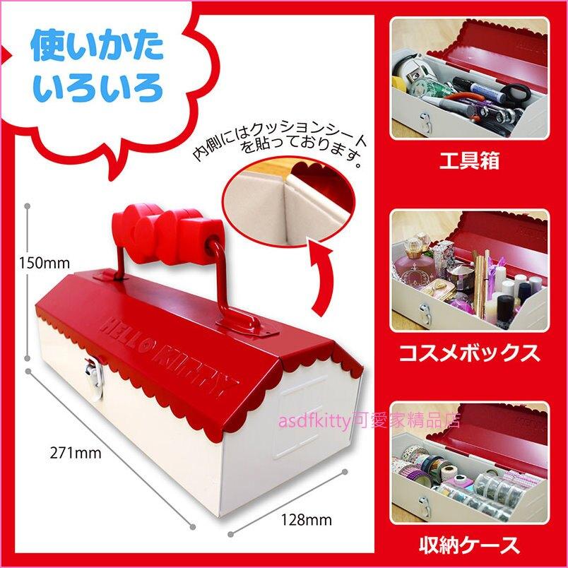 asdfkitty可愛家☆KITTY房屋造型鐵製手提收納箱/工具箱/化妝箱-日本製