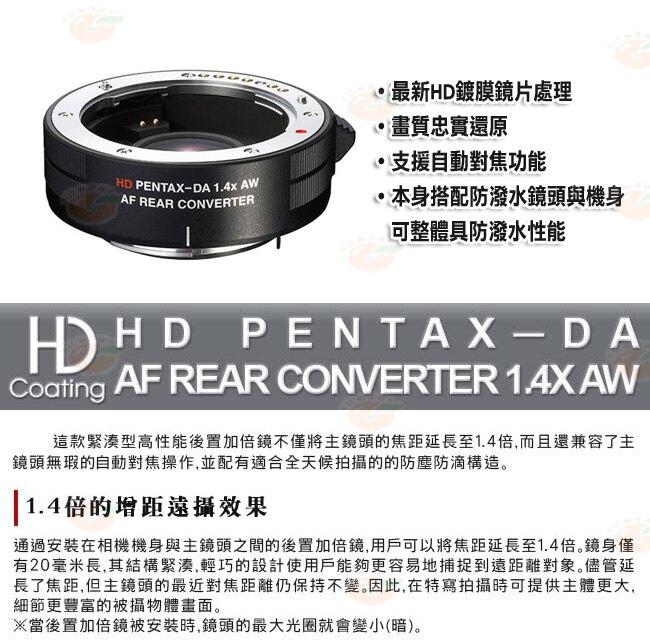 【滿1800元折180】  送拭鏡筆 PENTAX DA AF REAR CONVENTER 1.4x AW 增距鏡頭 公司貨 加倍鏡 防潑水