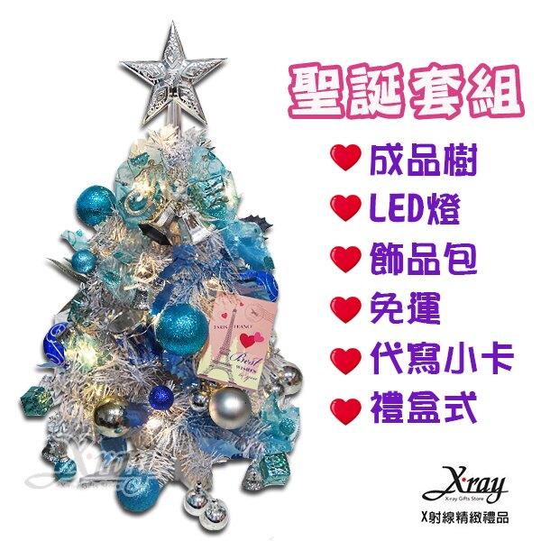 2尺漾彩聖誕樹組-禮盒組,銀色聖誕樹/成品樹/聖誕佈置/聖誕燈/會場佈置/聖誕材料包/裝飾樹/成品樹/小樹