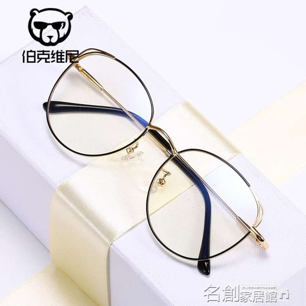 電腦護目鏡眼鏡女韓版潮男款平光配眼睛框網紅款 名創家居館
