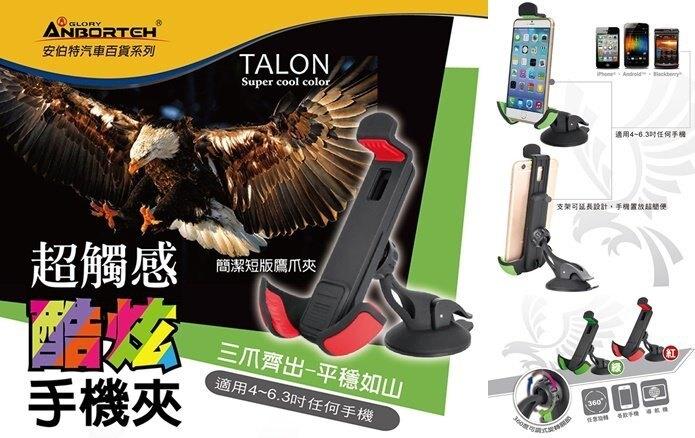 權世界@汽車用品 安伯特 吸盤式簡潔短版鷹爪夾 360度迴轉智慧型手機架(4~6.3吋) ABT-A030-兩色選擇