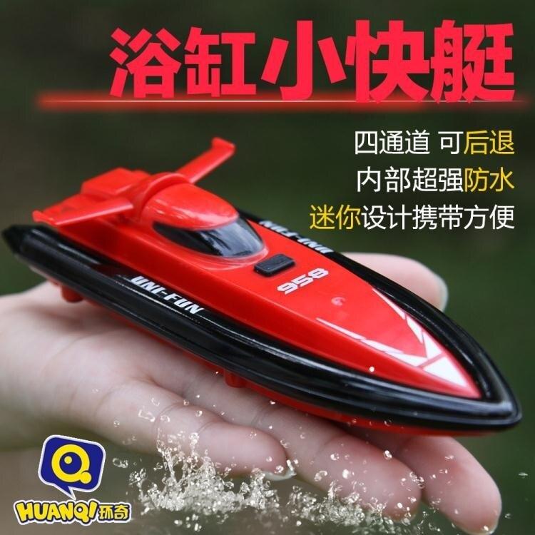 環奇遙控船迷你家用快艇模型2.4G無線小船兒童充電動玩具男孩【快速出貨】