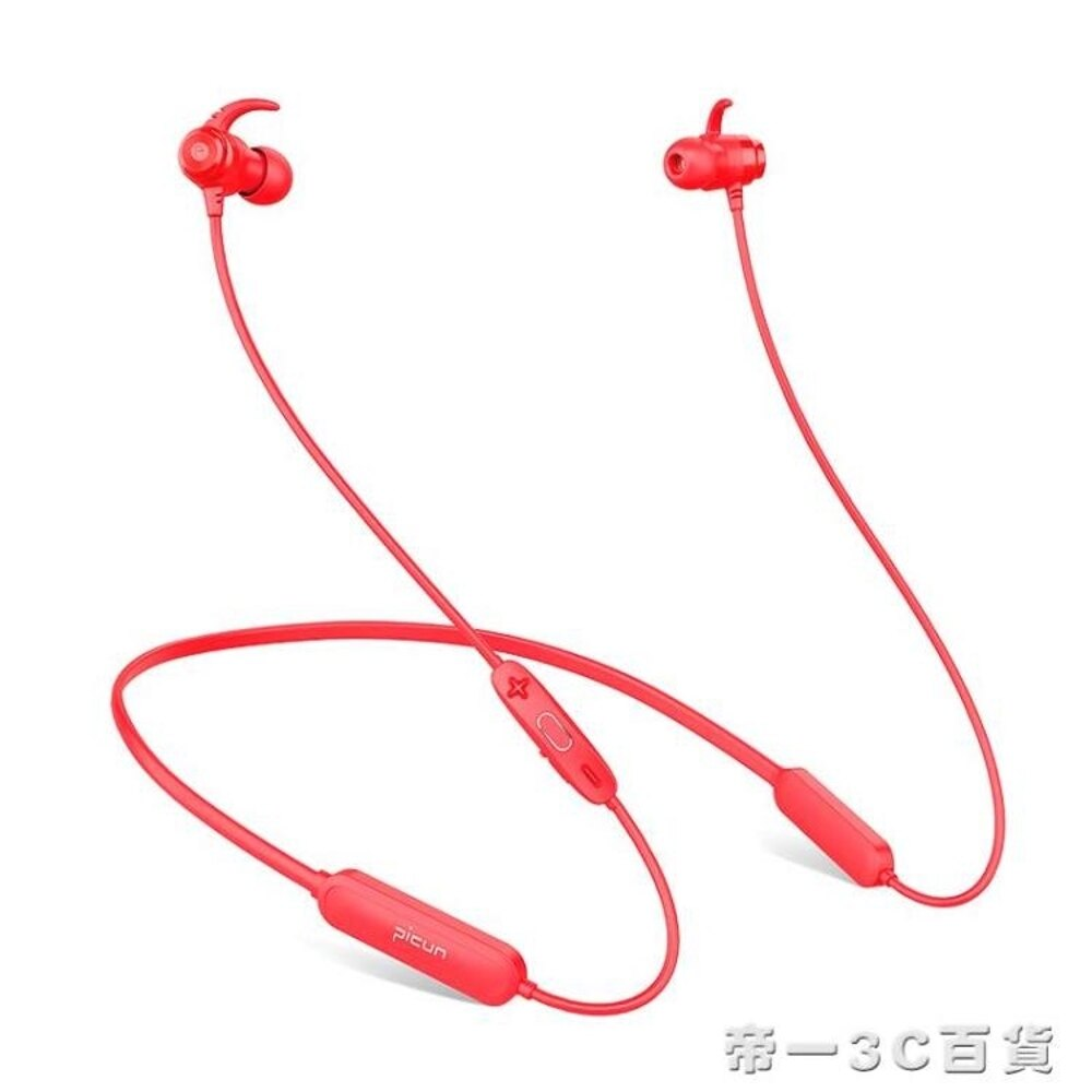 無線運動藍芽耳機雙耳跑步耳塞入耳掛耳頭戴頸掛脖式蘋果安卓通用【帝一3C旗艦】 新春鉅惠