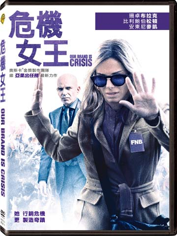 危機女王 DVD-P3WBD3102