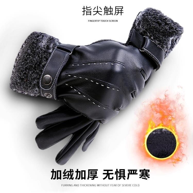 男士手套冬天皮手套男加絨加厚冬季保暖防風防寒騎摩托車騎行手套 陽光好物