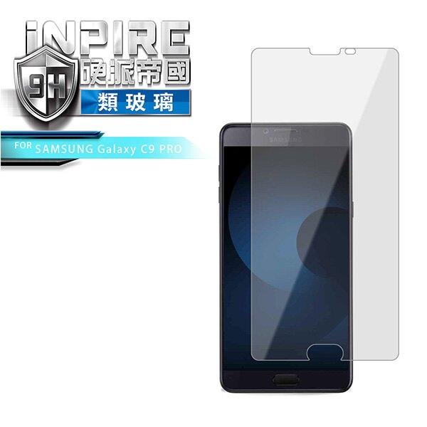 強尼拍賣~ iNPIRE 硬派帝國 SAMSUNG Galaxy C9 Pro 極薄 9H PET 保護貼 類玻璃