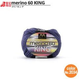 マンセル毛糸 『メリノキング(極太) 30g 2034番色』【ユザワヤ限定商品】