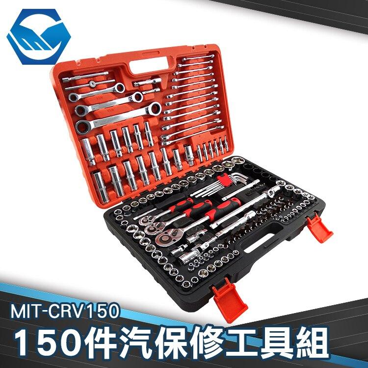 工仔人 套筒組 螺絲刀套筒組 汽修工具組150件 手工具 起子 五金工具 維修套裝手動工具 CRV150