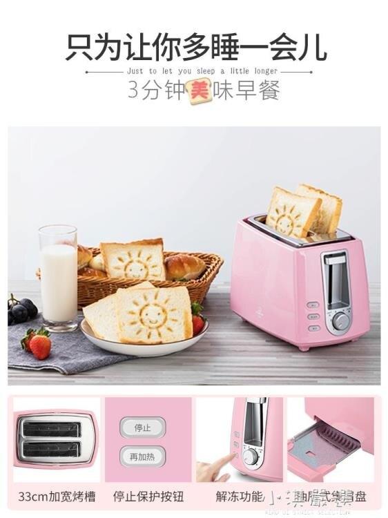 DSL-101多士爐吐司機早餐烤面包機家用全自動2片迷你土司機  聖誕節禮物