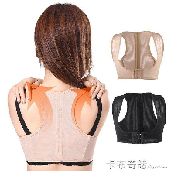 夏季透氣成人駝背預防帶學生女士隱形器背部預防內衣愛之島背背佳