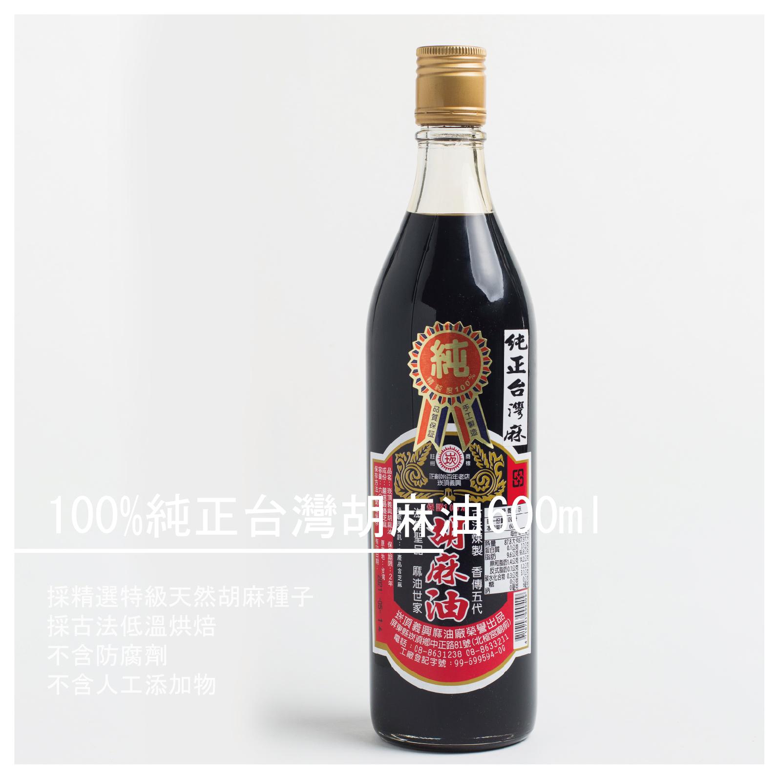 【崁頂義興麻油廠】100%純正台灣胡麻油 /600ml