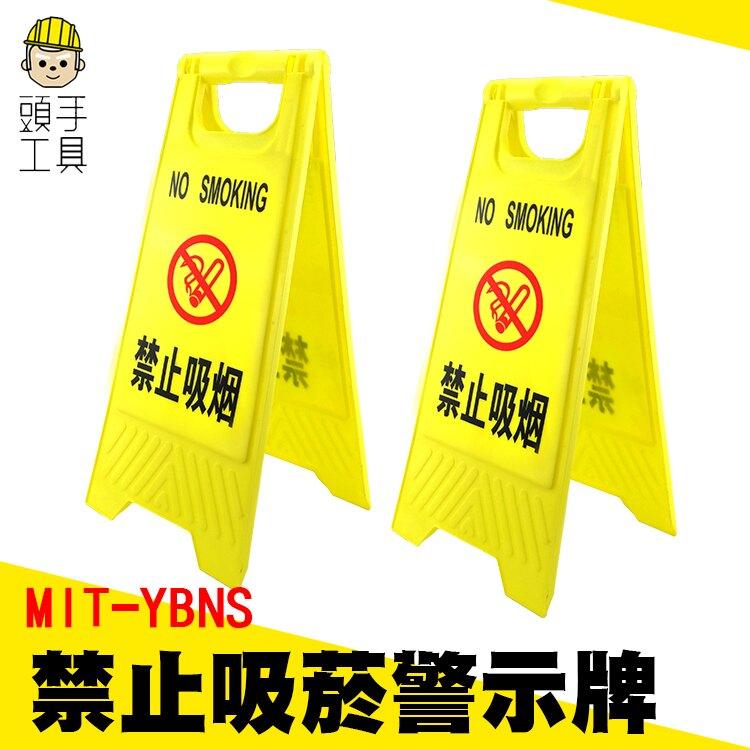 頭手工具 嚴禁明火禁止吸煙 安全警示牌標識標誌提示牌警告禁止 YBNS
