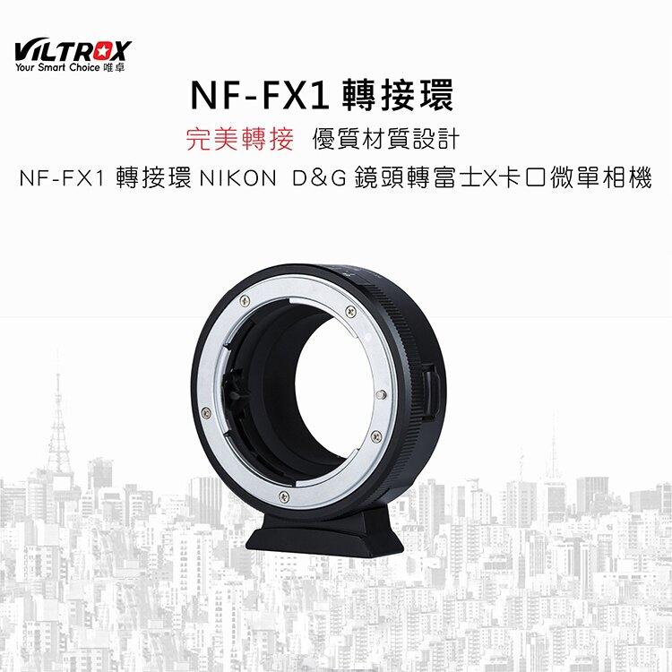 攝彩@唯卓 NF-FX1 異機身轉接環 機身鏡頭轉接環 手動對焦 16級光圈調節 尼康D&G鏡頭 富士X卡口微單轉接環