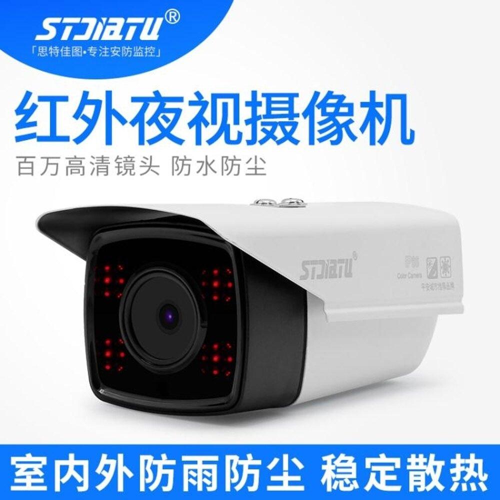 AHD監控攝像頭 夜視紅外2500線高清模擬攝像機室外家用監控器探頭歐歐流行館