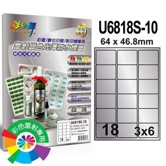 彩之舞 U6818S-10 進口雷射銀色光澤防水標籤 3x6/18格圓角(64*46.8mm) - 10張/包
