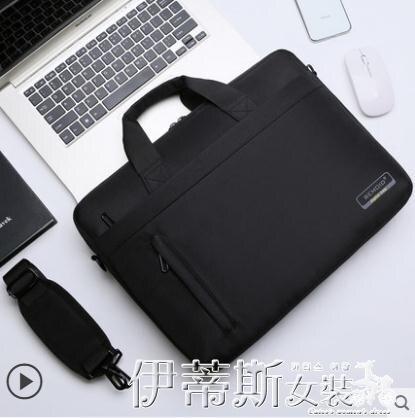 電腦包男女13.3寸側背手提筆記本包防水防震電腦包公文包15寸內膽包
