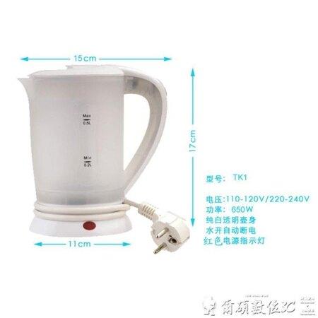 110V燒水壺0.5L全球通用雙電壓旅行電熱水壺迷你小型燒水壺便攜式 爾碩數位 母親節禮物