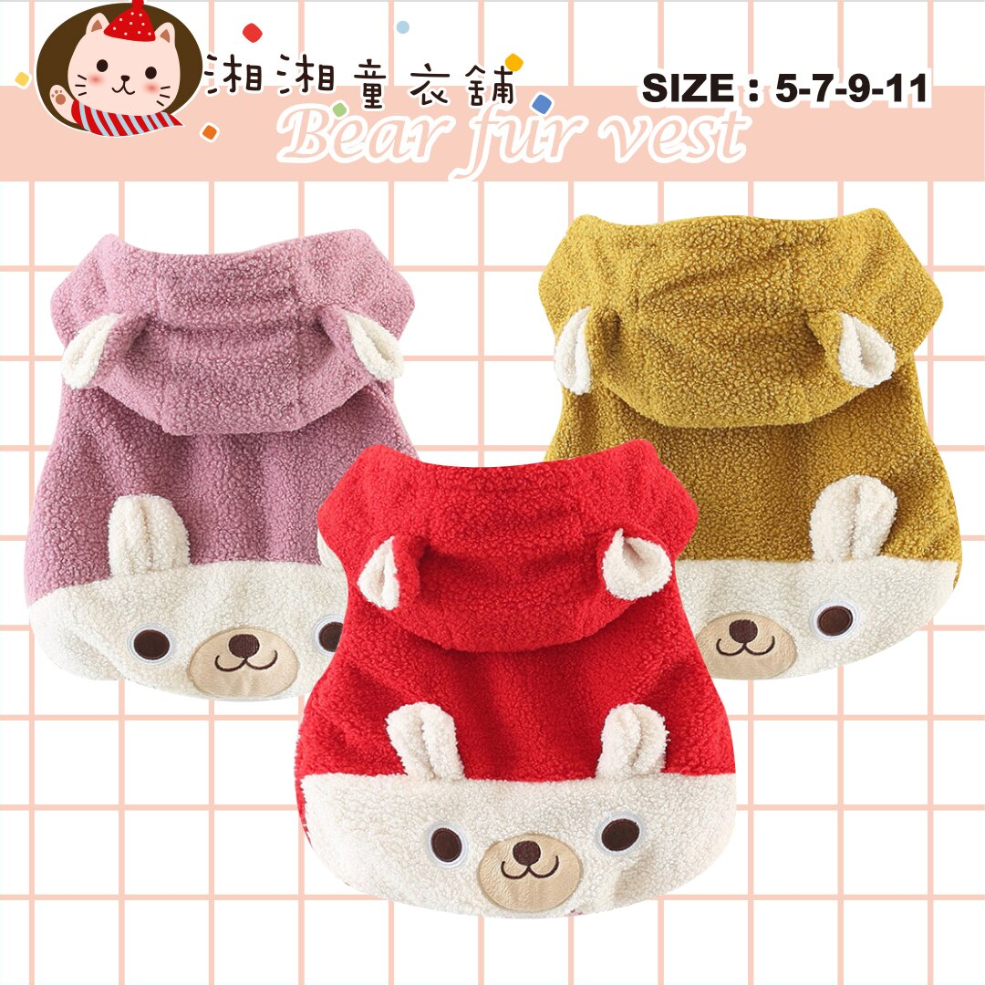 【J0143】韓版 女童背心 女童嬰小童馬甲 可愛熊熊捲毛連帽背心 毛毛衣馬甲