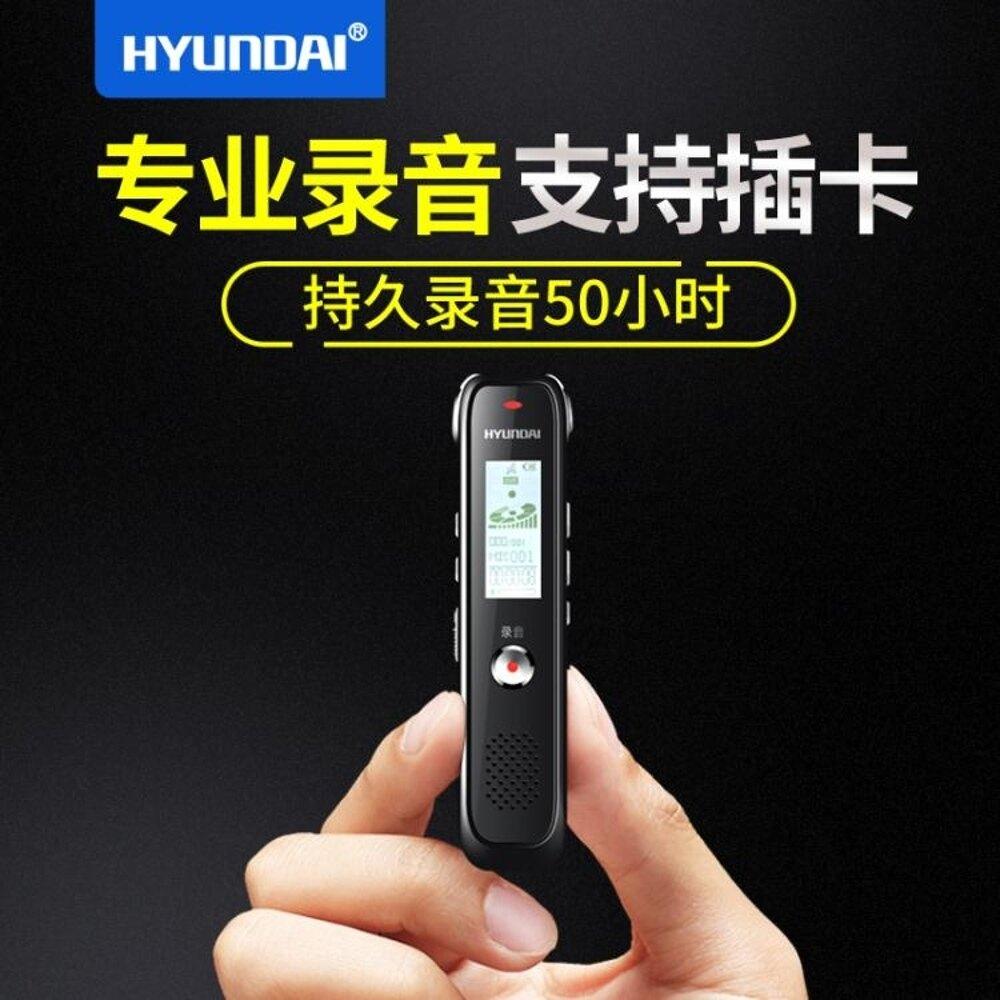 韓國現代錄音筆微型專業遠距高清降噪 迷你學生mp3無損播放器 WD 遇見生活 母親節禮物