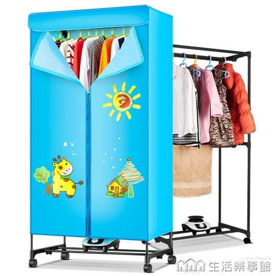 烘乾機家用乾衣機家用靜音衣服速乾衣寶寶烘衣服暖風乾機220V