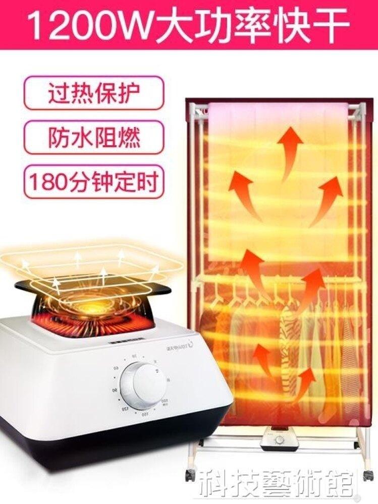 烘乾機家用速乾衣烘衣機乾衣機靜音省電哄乾衣架烤衣服風乾器 220V    領券下定更優惠