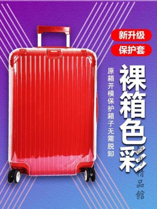 適用日默瓦保護套行李箱套拉桿箱旅行箱262830寸透明rimowa保護套