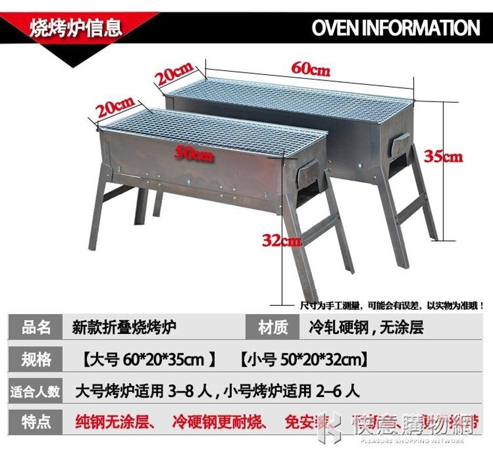 燒烤架家用燒烤爐木炭戶外烤爐架子5人以上全套燒烤工具摺疊爐子 NMS快意購物網SUPER 全館特惠9折