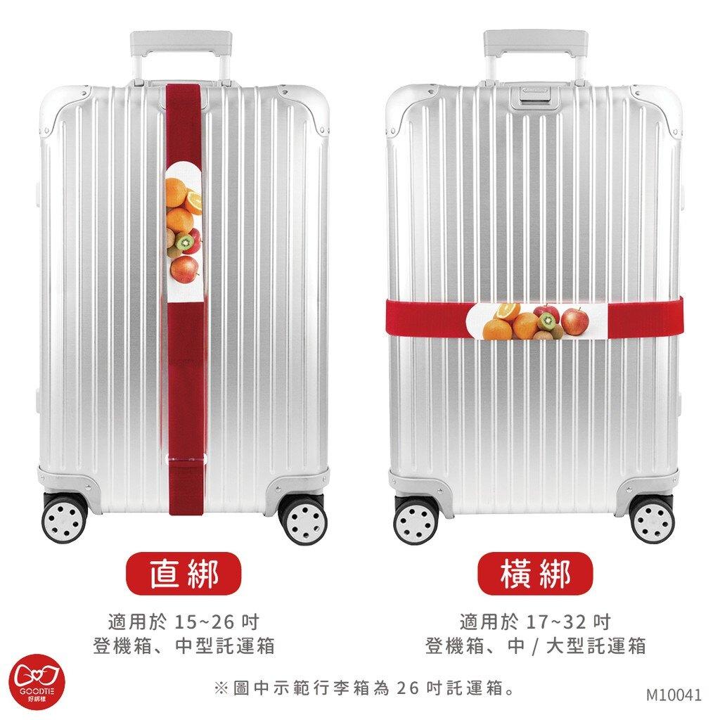 月曆水果 可收納行李帶 5 x 215公分 / 行李帶 / 行李綁帶 / 行李束帶【創意生活】