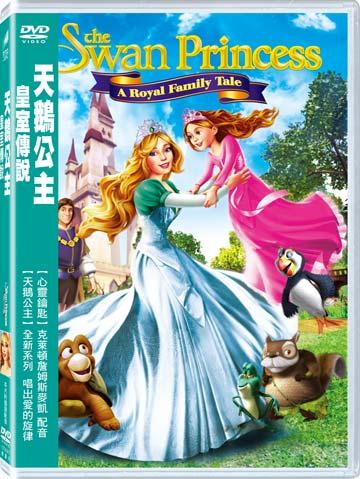 天鵝公主的聖誕節 DVD