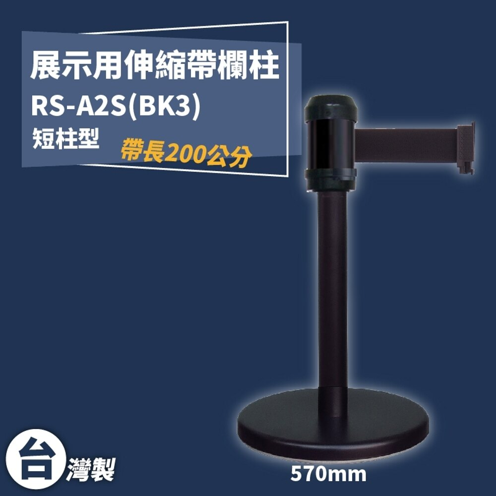 《獨家專利》RS-A2S(BK3) 萬向伸縮帶欄柱(全黑短柱) 紅龍柱 欄柱 排隊 動線規劃 飯店 車站 欄桿 開店