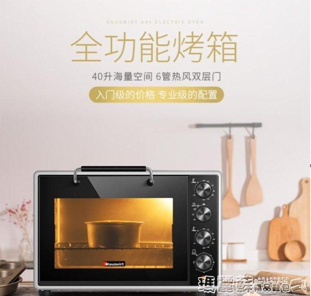 烤箱 A45電烤箱家用烘焙多功能全自動大小容量40升商用mks  瑪麗蘇