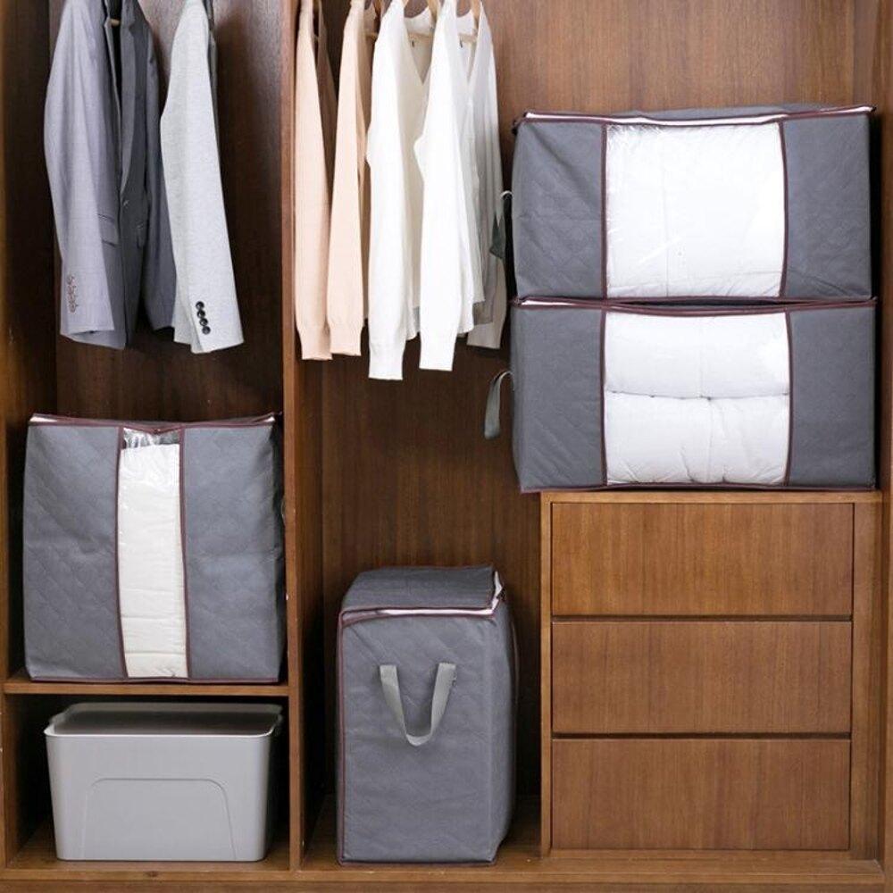 棉被收納袋 居家家可視窗無紡布收納袋4件套 家用被子整理袋衣物大袋子行李袋 尾牙年會禮物
