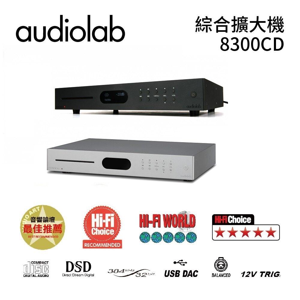【領券85折】Audiolab USB CD播放機 綜合擴大機 黑/銀 8300CD
