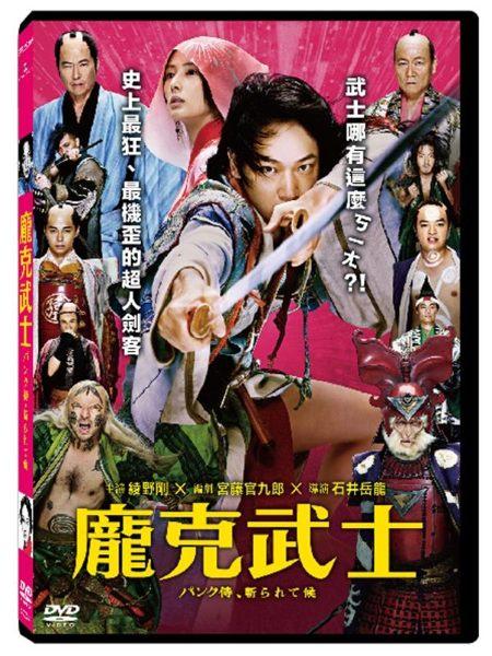 【停看聽音響唱片】【DVD】龐克武士