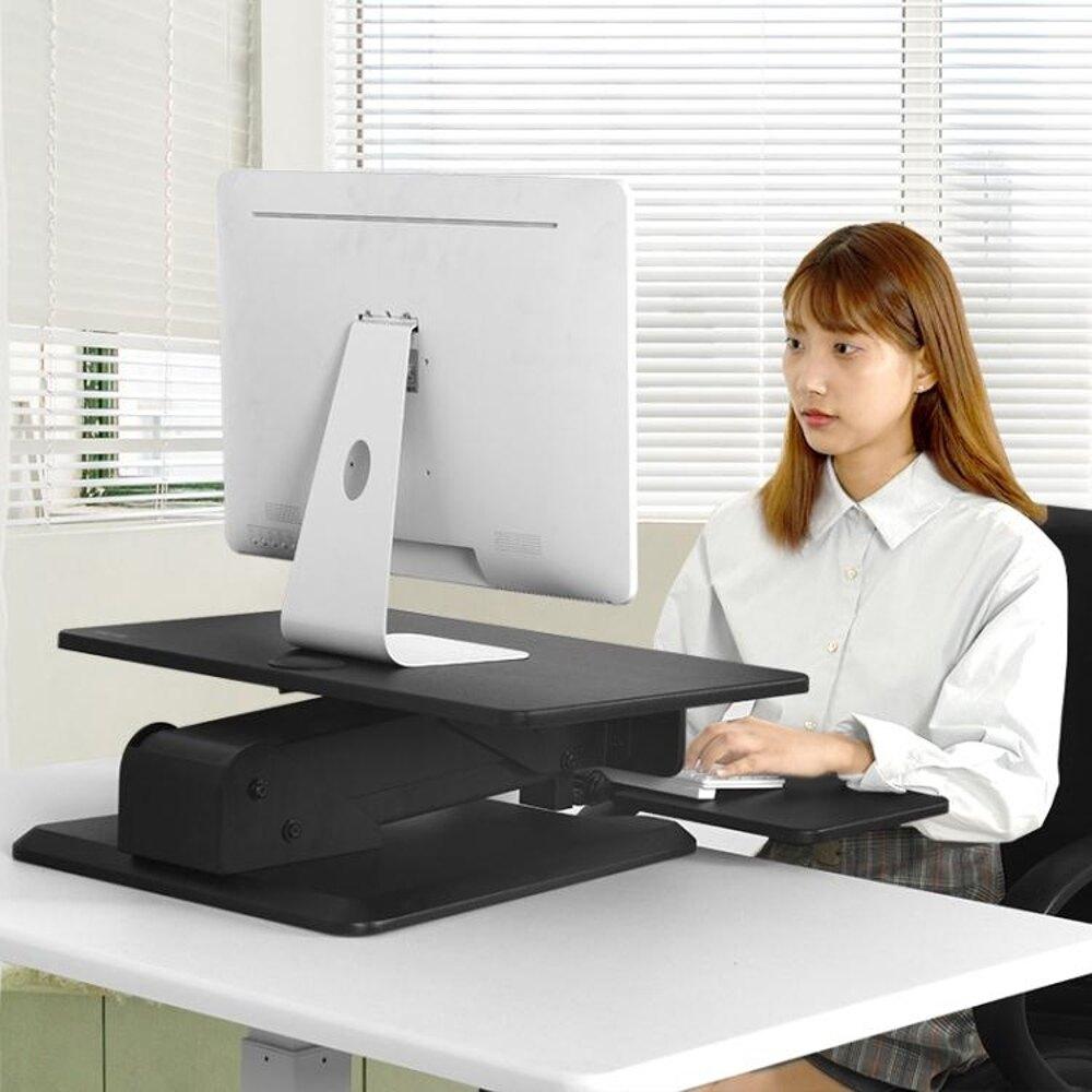 電腦桌 泰德適可行動折疊坐站交替站立式電腦升降桌工作臺辦公筆記本臺式 MKS韓菲兒 母親節禮物