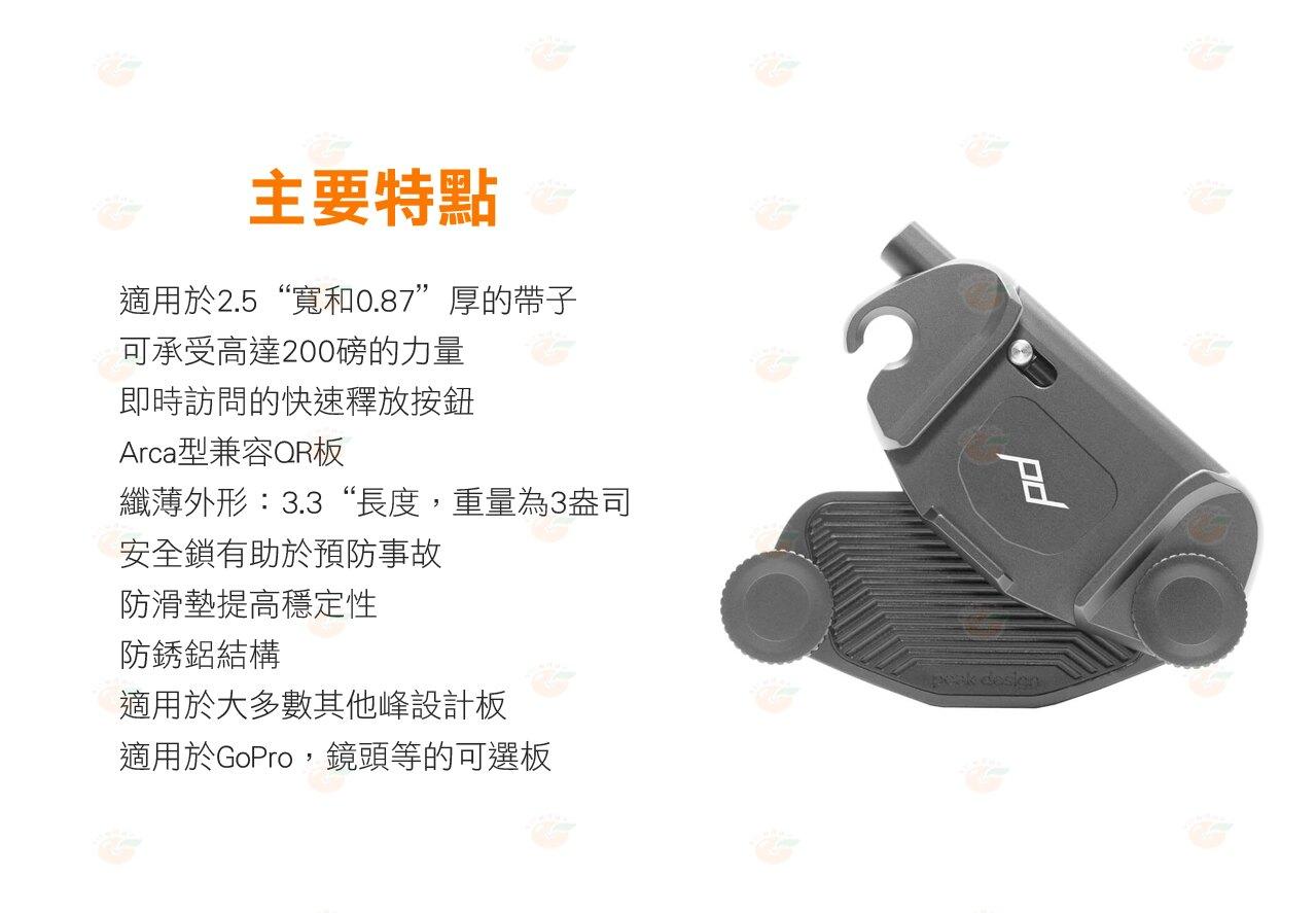 @3C 柑仔店@ Peak Design Capture V3 新款相機快夾系統 相機快夾 典雅黑 不含快板 公司貨
