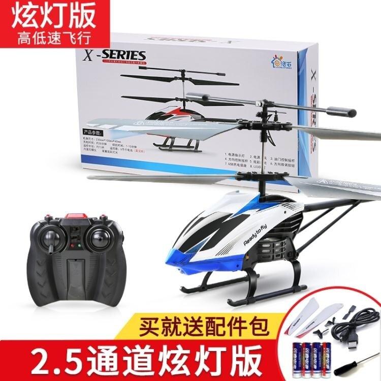 遙控飛機 無人直升機合金兒童玩具 飛機模型耐摔遙控充電動飛行器