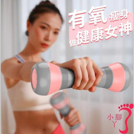啞鈴 女士小啞鈴一對健身家用可調節重量瑜伽初學者肌肉塑形瘦手臂器材