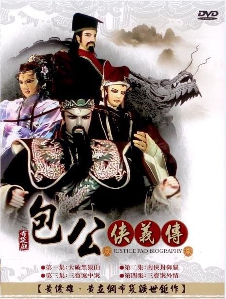 包公俠義傳 1 / DVD