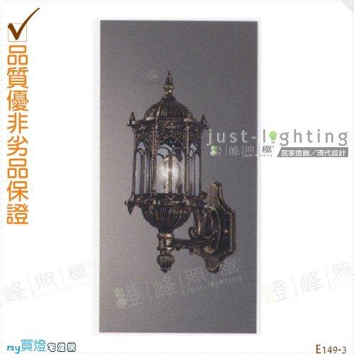 【戶外壁燈】E27 單燈。鋁合金。防雨防潮耐腐蝕。高39cm※【燈峰照極my買燈】#E149-3