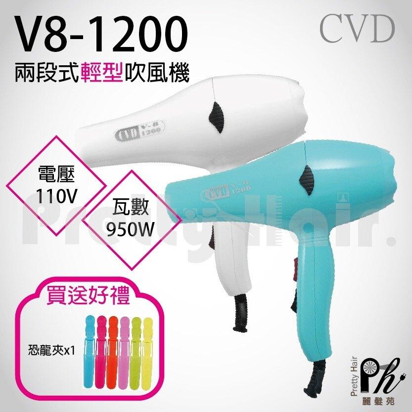 【麗髮苑】送贈品 CVD喜葳迪V8-1200輕型吹風機/輕吹 設計師專用風大輕量吹風機 1200吹風機 萊斯特1