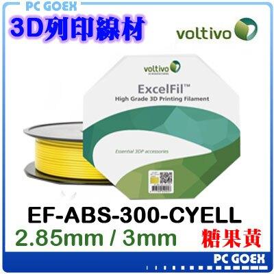 ☆pcgoex 軒揚☆ 伏特窩 Voltivo ExcelFil PLA 3D列印線材 糖果黃 EF-ABS-300-CYELL