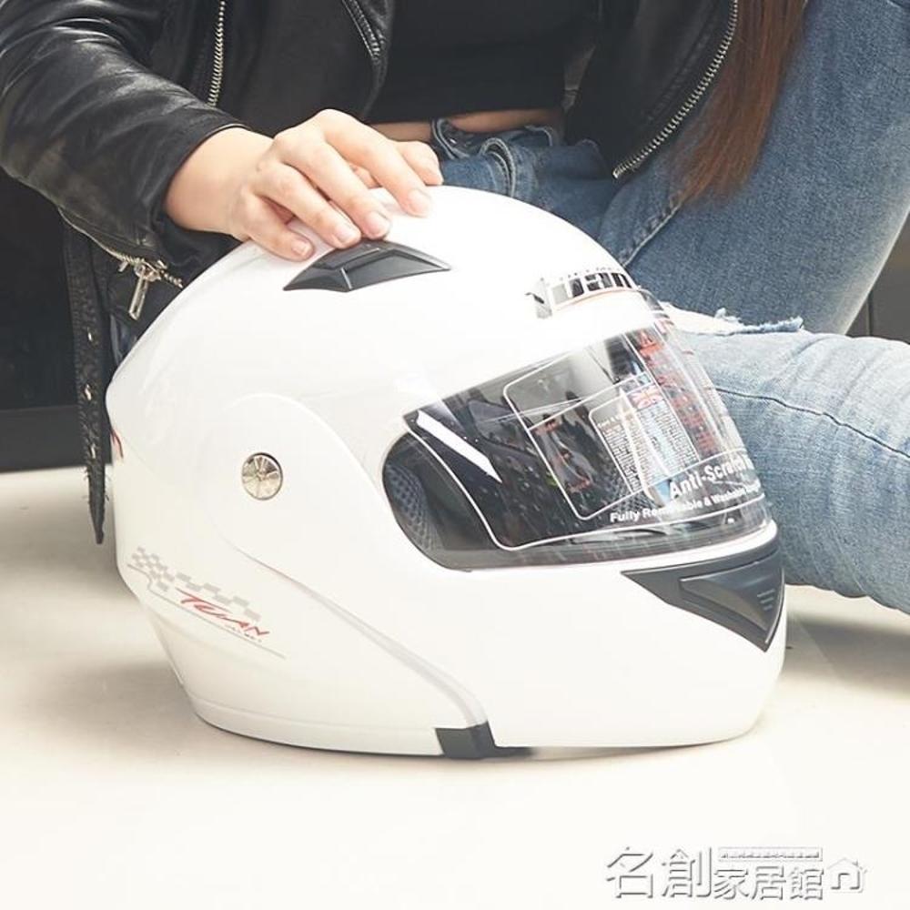 頭盔 摩托車機車賽車揭面頭盔90空翻轉雙鏡片四季男女通用全盔 名創家居館