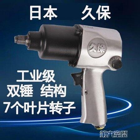 自動扳手 1/2大扭力180公斤氣動扳手風暴小風炮氣動工具強力風扳機 中秋好物 MKS 聖誕節禮物