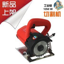 安捷順1350W大功率家用電動工具云石機 木工 石材 瓷磚切割機