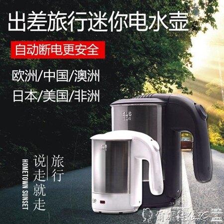 110V燒水壺出國旅行電熱水壺不銹鋼歐洲燒水壺便攜式迷你旅游電水杯 清涼一夏特價